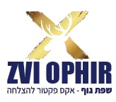 צבי אופיר לוגו